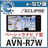 ご希望の方 8GB SDカードプレゼント中♪AVN-R7W 送料無料 イクリプス カーナビ 200mmフルセグ 7型 SD/DVD/Bluetooth