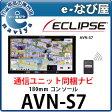 AVN-S7 在庫有 送料無料 イクリプス 通信ユニット同梱ナビフルセグSD/DVD/Bluetooth/Wi-Fi内蔵7型 180mm