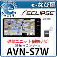AVN-S7W 在庫有 送料無料イクリプス 通信ユニット同梱ナビフルセグSD/DVD/Bluetooth/Wi-Fi内蔵7型 200mm