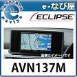 AVN137M 在庫有180mmコンソール用 イクリプス カーナビ AVN Liteシリーズメモリーナビ ワンセグ CD/USB/iPhone/iPod