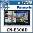 パナソニック CN-E300D VGA搭載SSDカーナビ Bluetooth対応 7V型ワイド ワンセグ 17年度版地図収録モデル CN-E205D 後継