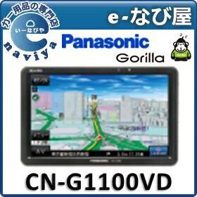 最新版モデル パナソニック ゴリラCN-G1100V...