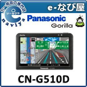 最新版モデル パナソニック ゴリラCN-G510D ...