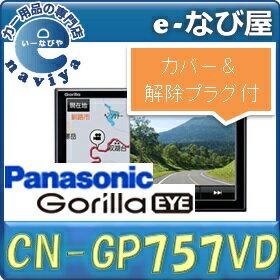 CN-GP757VD パナソニック ゴリラ 7V型ドライブカメラ搭載 ...