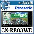 CN-RE03WDパナソニック カーナビ 200mmワイドコンソール Panasonic 7型 SDナビ 地デジ フルセグ
