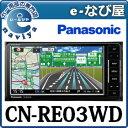 CN-RE03WDパナソニック カーナビ 200mmワイドコンソール Panasonic ストラーダ 7型 SDナビ 地デジ フルセグ