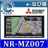 NR-MZ007 三菱電機 送料/代引料無料メモリーカーナビ 7V型WVGAモニター/フルセグDVD/CD/Bluetooth 1回地図更新無料【ヤマト運輸の安心配送】