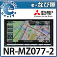 NR-MZ077-2 三菱電機 カーナビゲーション7型/フルセグ/DVD/CD/Bluetooth