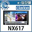 NX617 クラリオン カーナビ ワイド7型 VGA 地上デジタルTVDVD/SD AVナビゲーション送料無料