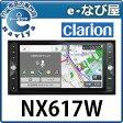 NX617Wクラリオン カーナビワイド7型 VGA 地上デジタルTV/DVD/SD 200mm AVナビゲーション送料無料