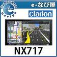 NX717 クラリオン カーナビ ワイド7型 VGA 地上デジタルTVDVD/SD AVナビゲーション送料無料