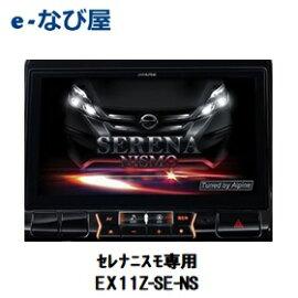 カーナビALPINEアルパインBIGX11EX11Z-SE-NSセレナNISMO専用11型大画面高画質WXGA液晶インテリジェントアラウンドビューモニター無車用