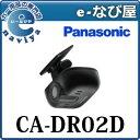 CA-DR02D パナソニックカーナビ連動 ドライブレコーダー約200万画素