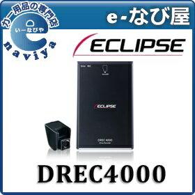 DREC4000 安心◆確実 ◎物流発送 ★あす楽 送料無料 イクリプス 分離型ドラ...