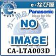 ★あす楽 【ヤマト運輸の安心配送】 〔Panasonic〕 パナソニック CA-LTA003Dトヨタ車用アンテナ変換コード