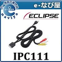 〔ECLIPSE〕イクリプスiPhone/iPod接続ケーブルIPC111