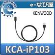 KCA-iP103★あす楽 ケンウッド Lightning - USBケーブル(長さ 0.8m)【RCP】