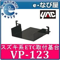 ヤックVP-122