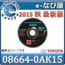 2015年11月発売 08664-0AK15 トヨタ(TOYOTA) 純正DVDナビ 地図更新ソフト 楽天ス-パ-ロジ(安心の楽天物流発送)
