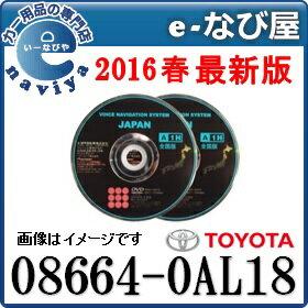 <8月1日(火)10:00〜> 2016年発売 08664-0AL18 ト...
