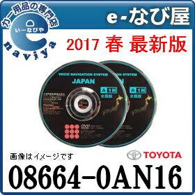 トヨタ 純正DVDナビ 地図更新カーナビソフト品番 08664-0AN162017年6月1日発売