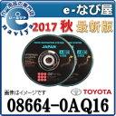 トヨタ純正カーナビ 最新地図更新ソフト08664-0AQ16 DVD 全国版2017年11月1日発売 秋版