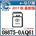 カーナビ SD地図更新ソフトトヨタ純正 08675-0AQ612017年11月1日発売NSCP-W64用 最新