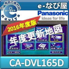 CA-DVL165D在庫有★送料無料 パナソニック 2016年度版 デジタルマップDVD-ROMD050/DS100...