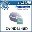 パナソニック CA-HDL148D 2014年度版 地図データ更新キット【全国版】