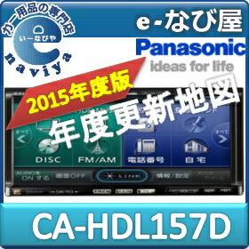 <8月1日(火)10:00〜>CA-HDL157D ★ パナソニック 2015年度版 ...