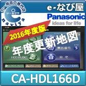 CA-HDL166D 在庫有 送料無料 パナソニック 2016年度版地図データ更新キット【全国版】HDS910・940・960シリーズ用