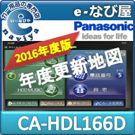 CA-HDL166D 在庫有 送料無料 パナソニック 2016年度版地図データ更新キットHDS910・940...