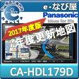 【エントリーでポイント3倍!!】【あす楽商品】CA-HDL179D パナソニック HDDカーナビ 地図更新ソフト2017年度版 H500/L800/880シリーズ用