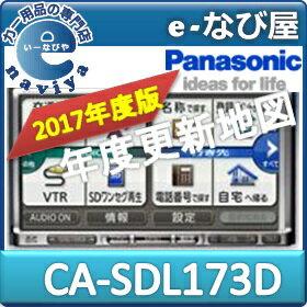 CA-SDL173D パナソニック カーナビ 地図更新ソフト2017年度版 MW50・70・100・200シリーズ用