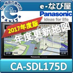 CA-SDL175D パナソニック カーナビ 地図更新ソフト2017年度版 LS710・810 / S300 / R300・R500 / Z...
