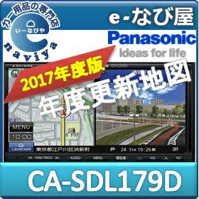 <8月1日(火)10:00〜>CA-SDL179D パナソニック カーナビ 地図更...