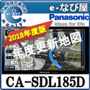 地図更新ソフトパナソニック カーナビ用 CA-SDL185D2018年度版 最新AS300 / LS710・810R300・330・500S300・310Z500 / ZU500・510シリーズ用