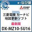 DX-MZ10-SU16 三菱電機カーナビ地図更新ソフト 2017年発売 最新版NR-MZ10/CU-MZ10シリーズ用