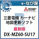 カーナビ 地図更新ソフト 三菱電機2018年発売 DX-MZ60-SU17
