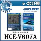 HCE-V607A アルパイン 地図更新ソフトX088/X08シリーズ向け2017年度地図ディスク