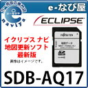 【カーナビ地図更新ソフト】SDB-AQ17 AVN-Z01,V01,V02,V02BT用地図更新SDカード(マップオンデマンド対応)