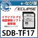 【カーナビ地図更新ソフト】イクリプス SDB-TF17AVN-ZX03i,Z03i,Z03iW用地図更新SDカード