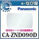 CA-ZND090D パナソニック対象機種限定 カーナビ用 低反射シート