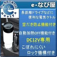 ★あす楽【ヤマト運輸の安心配送】ボトル電気ケトルZ60SEIWAセイワ車での湯沸かし器【RCP】