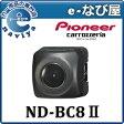 ◆あす楽◆カロッツェリア パイオニア ND-BC8II 汎用 バックカメラユニット