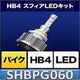 SHBPG060スフィアLED バイク用 HB4ヘッドライトSPREAD 1灯★送料無料【ヤマト運輸の安心配送】 車検対応 6000KSPHERE LIGHT スフィアライト