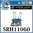 ご希望の方 ポジションランプ(LED 2灯) プレゼント中 SRH11060 スフィアライト LEDヘッドライトスフィアライジングIIH8/H9/H11/H166000K(ホワイト) 12V/24V