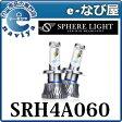 ご希望の方 ポジションランプ(LED 2灯) プレゼント中 SRH4A060 スフィアライト LEDヘッドライトスフィアライジングII H4(ホワイト) 6000K 12V
