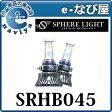 ご希望の方 ポジションランプ(LED 2灯) プレゼント中 SRHB045 スフィアライト LEDヘッドライトスフィアライジングIIHB3/4 4500K(サンライト) 12V/24V