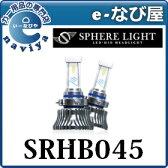 ご希望の方 ポジションランプ(LED 2灯) プレゼント中 SRHB045 スフィアライト LEDヘッドライトスフィアライジングIIHB3/4 4500K 12V/24V